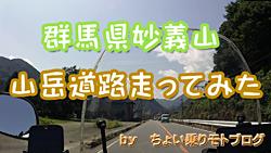 群馬妙義山01