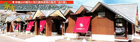 群馬県妙義山「道の駅みょうぎ」