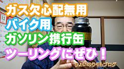 ガソリン携行缶:表紙