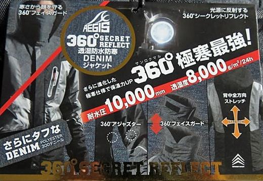ワークマンイージス360:ワークマン イ−ジス360゜リフレクト透湿防水防寒ジャケット