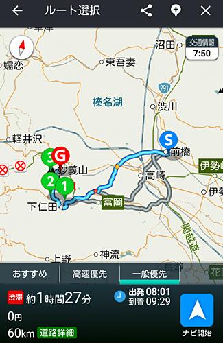 GPSロガーアプリ:ヤフーカーナビ見本