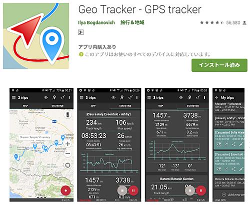 GPSロガーアプリ:geo tracker紹介図