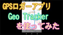 GPSロガーアプリ:表紙ミニ