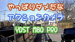 アクションカメラYDST M80PRO表紙ミニ