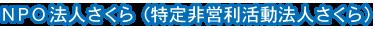 NPO法人さくら(特定非営利活動法人さくら)