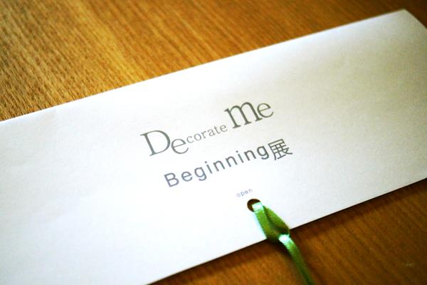 beginning展.jpg