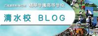 精華学園高等学校 清水校BLOGブログはここをクリック