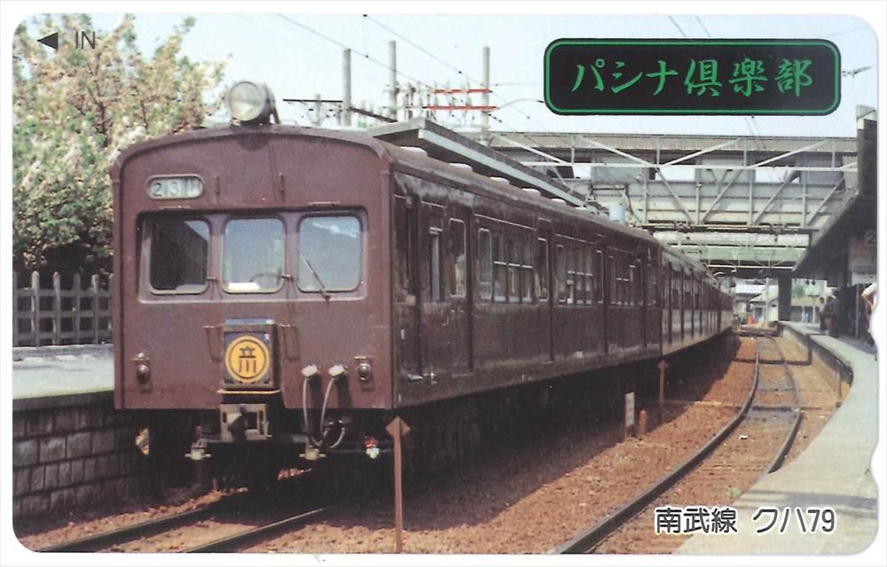 73系電車のこと   いすみ鉄道 社...
