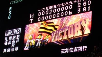 サヨナラ勝ち!!