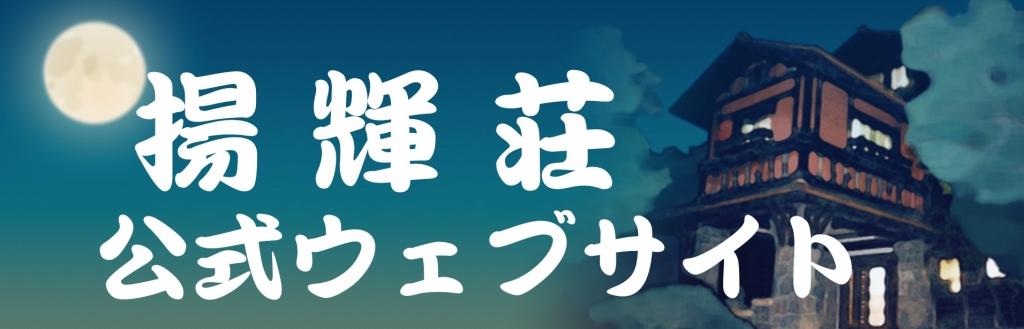 揚輝荘 公式ウェブサイト
