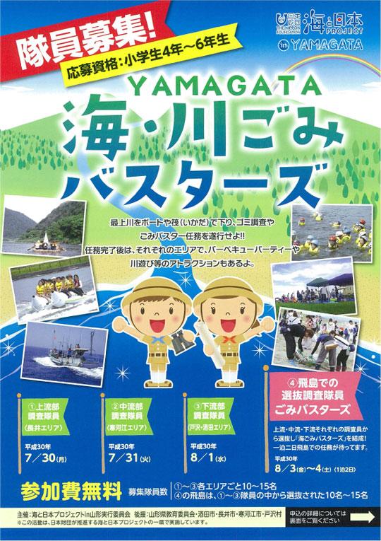 YAMAGATA 海・川ごみバスターズ