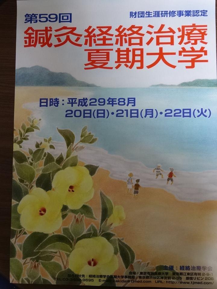 夏期大ポスター
