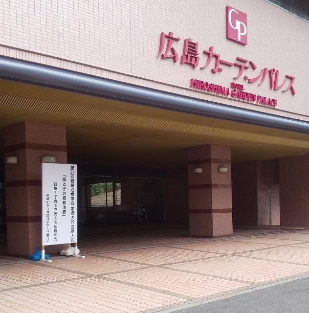 広島学術大会