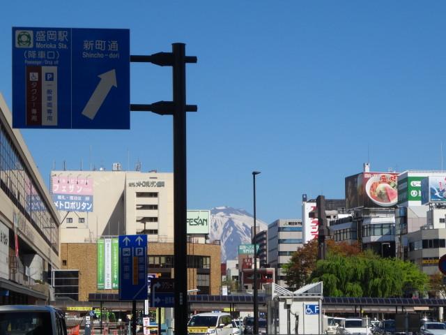 岩手山盛岡駅前