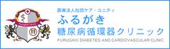 ふるがき糖尿病循環器クリニック