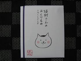 猫村さんグッズ1