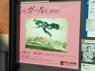 シャガール展2012