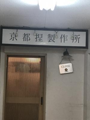 いざ京都捏製作所へ