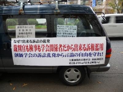 政経宣伝カー