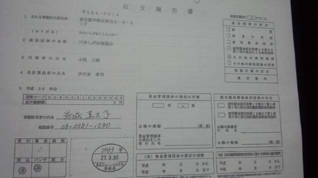 川合報告書2.jpg