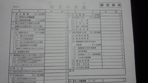 川合報告書1.jpg