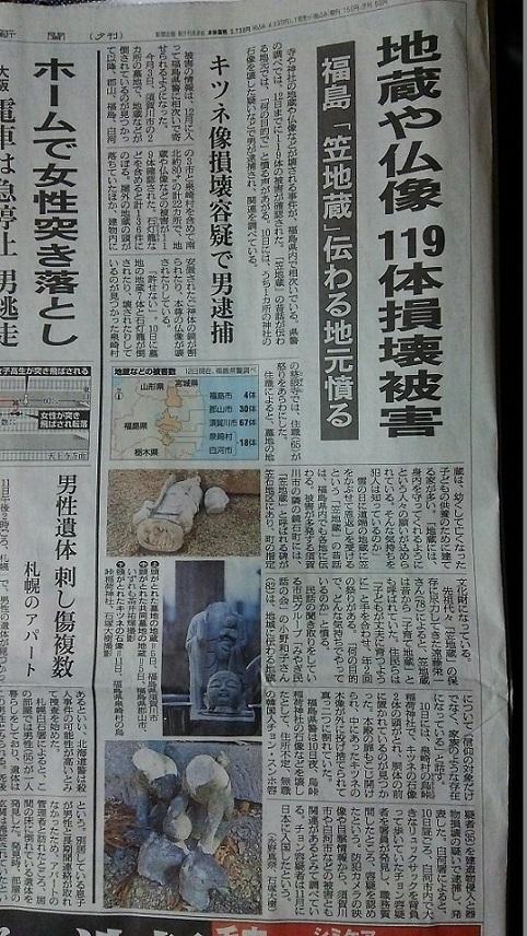 石仏破壊記事.JPG
