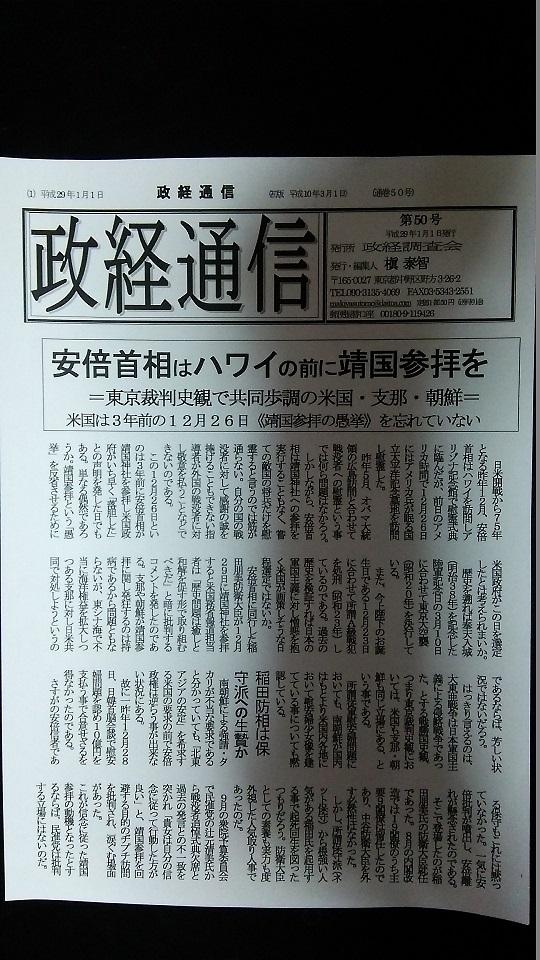 政経通信50号.JPG