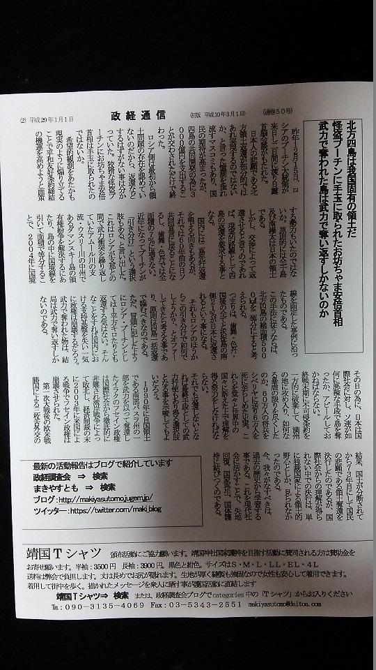 政経50号2面.JPG