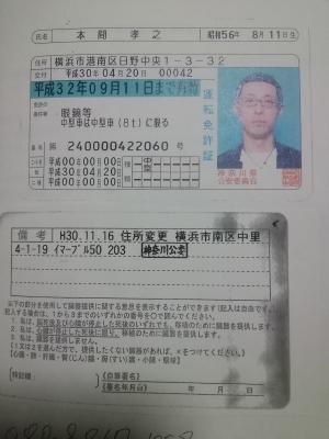 本間孝之免許書.jpg