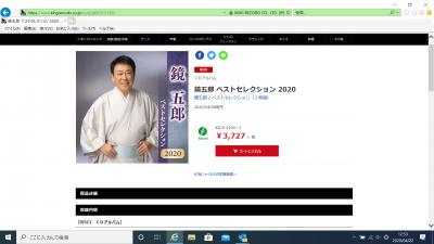 鏡五郎ベストセレクション.png