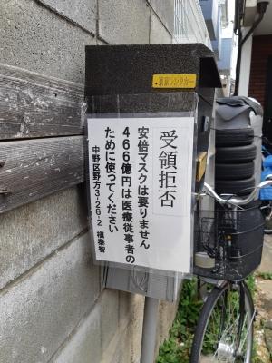 安倍マスク.jpg