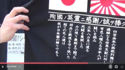 靖国シャツ.png