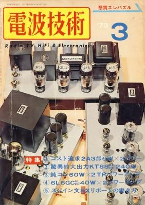 197303-電波技術