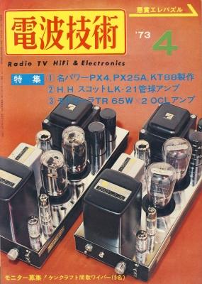 197304-電波技術
