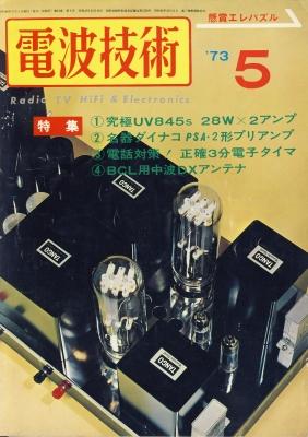 197305-電波技術
