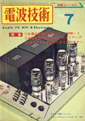197307-電波技術