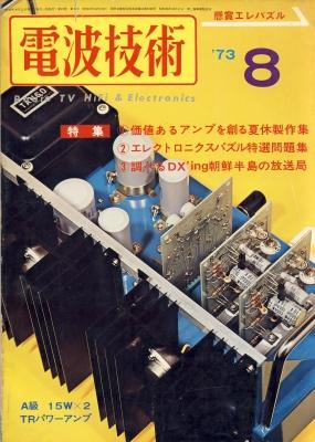 197308-電波技術