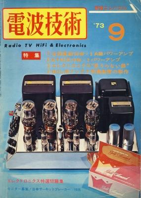 197309-電波技術