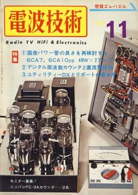 197311-電波技術