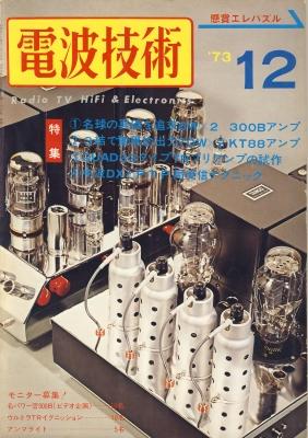 197312-電波技術
