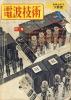 197401-電波技術