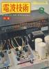 197403-電波技術