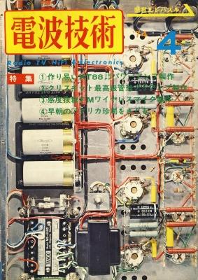 197404-電波技術