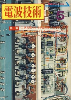 197405-電波技術