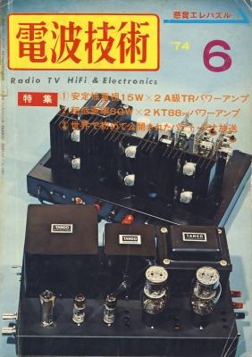 197406-電波技術