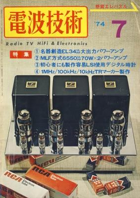 197407-電波技術