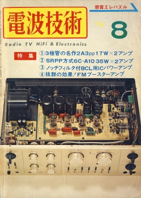 197408-電波技術