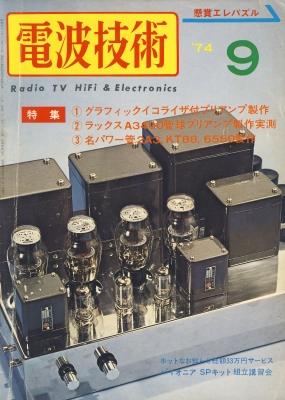197409-電波技術