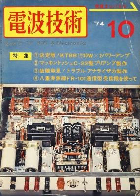 197410-電波技術