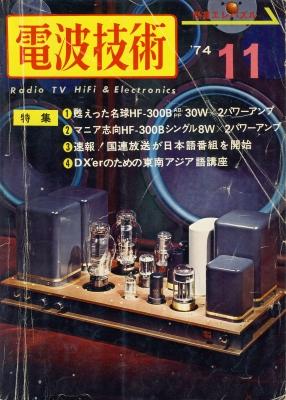 197411-電波技術